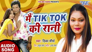 टिकटोक पर वायरल होने वाला #Divya Maurya का ये Song I Main Tik Tok Ki Rani I 2020 Bhojpuri Hit Song