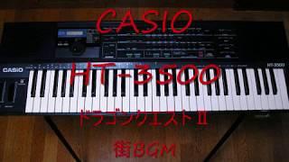 古シンセCASIO HT-3500でドラゴンクエストII 街BGM thumbnail