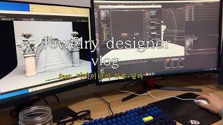 [디자이너 브이로그 Vlog] 주얼리 디자이너의 하루 …