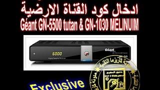 ادخال قناة الارضية programme national ENTV لجهاز جيون geant 5500 tutan