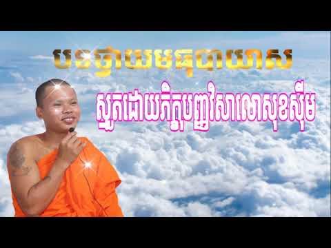 Sok Siem Smot Khmer បទថ្វាយមធុបាយាស