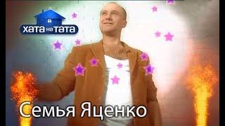 Семья Яценко. Хата на тата. Сезон 5. Выпуск 12 от 14.11.16