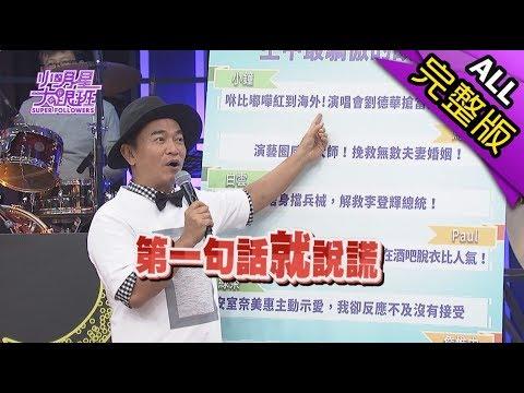 【完整版】男人40剩一張嘴?! 一生中最驕傲故事大賽!2017.08.29小明星大跟班