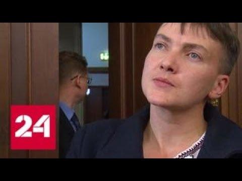 В Раде анонсировали шокирующее видео с участием Савченко - Россия 24