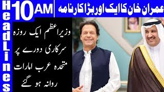 PM Imran leaves for day-long visit to UAE on Sunday | Headlines 10 AM | 18 November 2018 |Dunya News