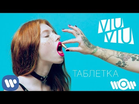 VIU VIU - Таблетка   Official Video