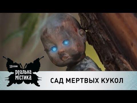 Сад мертвых кукол | Реальная мистика