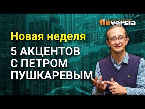 Новая неделя: 5 акцентов с Петром Пушкаревым - 23.02.2020