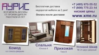 Купить Мебель в Москве(, 2016-07-05T09:56:32.000Z)