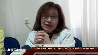 Σε ετοιμότητα για το νέο κοροναϊό το νοσοκομείο Κοζάνης