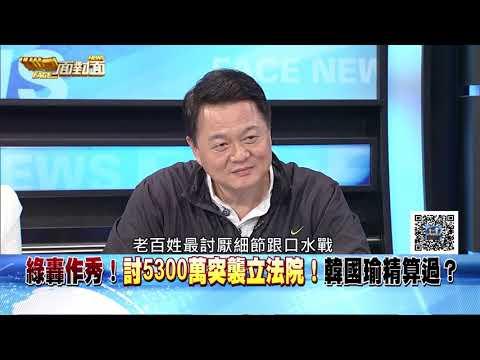 精彩片段》新病例「算誰的」?韓國瑜:我不會小鼻子小眼睛!幕後?【新聞面對面】