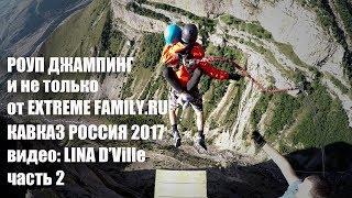 Rope jumping & Climbing (Роуп Джампинг и Восхождение, Кавказ Россия, часть 2, монтаж Lina D
