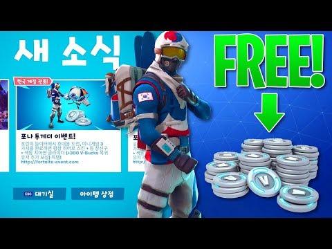 How To Unlock SECRET SKIN In FORTNITE! - *FREE* Skin, Glider & V-Bucks! (Fortnite Battle Royale)