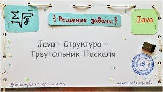 Java - Структура - Треугольник Паскаля
