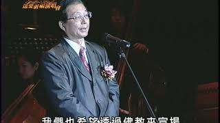 Dr.Julie 送愛祈福演唱會專輯 謝宛儒醫師 主唱  D1 台北國際會議中心 大會堂 主辦財團法人華藏世界教育基金會 華藏衛星電視台