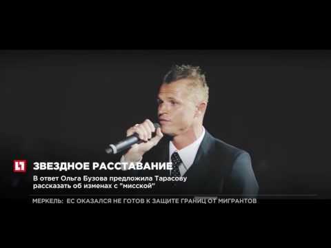 видео: Ольга Бузова впервые открыто высказалась об изменах экс супруга Дмитрия Тарасова