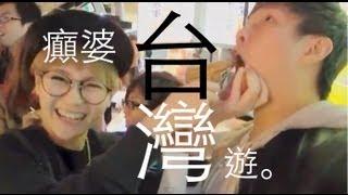 譚杏藍 Hana Tam - 癲婆遊台灣 (玩樂篇) My Taiwan Trip Part 3 thumbnail