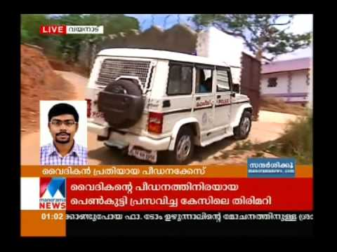 Kottiyoor rape case; probe is going on   | Manorama News