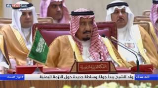 ولد الشيخ يبدأ من الرياض جولة جديدة للوساطة بين أطراف الأزمة اليمنية
