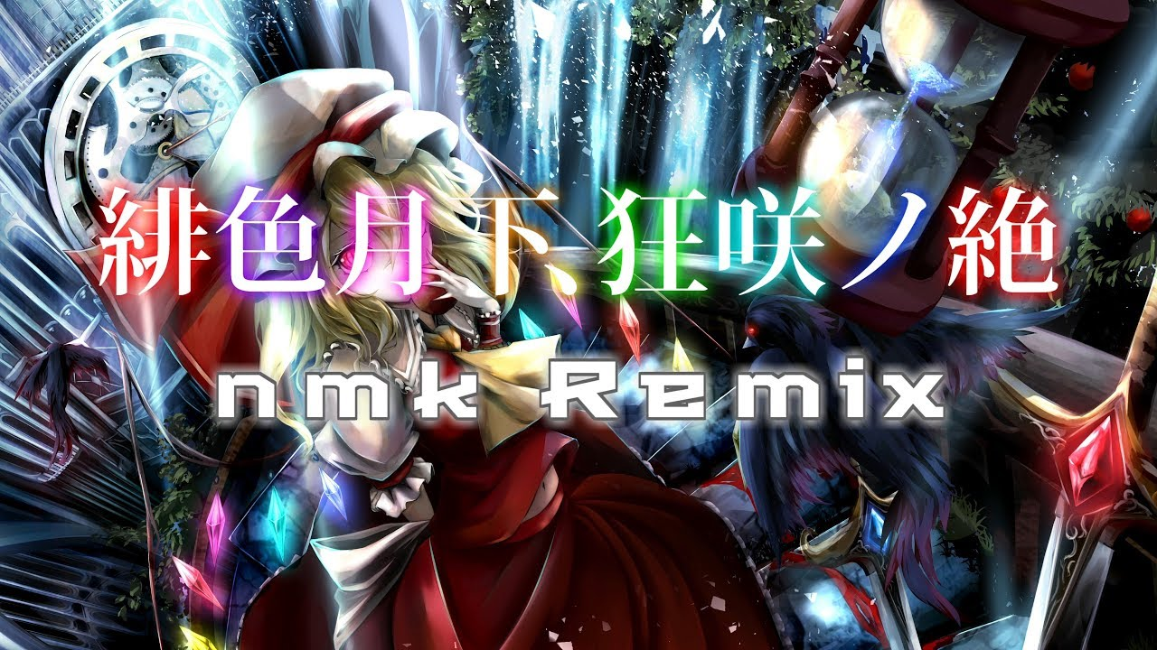 【東方ニコカラ 4K60fps】緋色月下、狂咲ノ絶 (nmk Remix) / EastNewSound【C93新作】