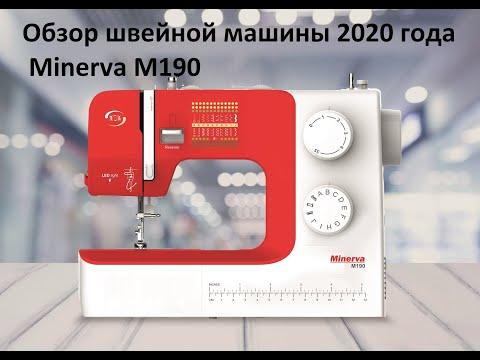 Обзор швейной машины 2020 года Minerva M190 / презентация нового образца