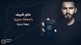بالفيديو.. حازم شريف يطرح 'راجعلك سوريا' احتفالًا بانتصارات حلب