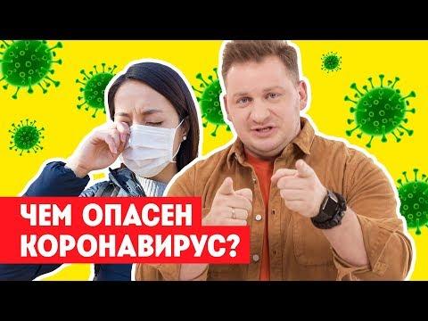 Коронавирус в России. Что важно знать?