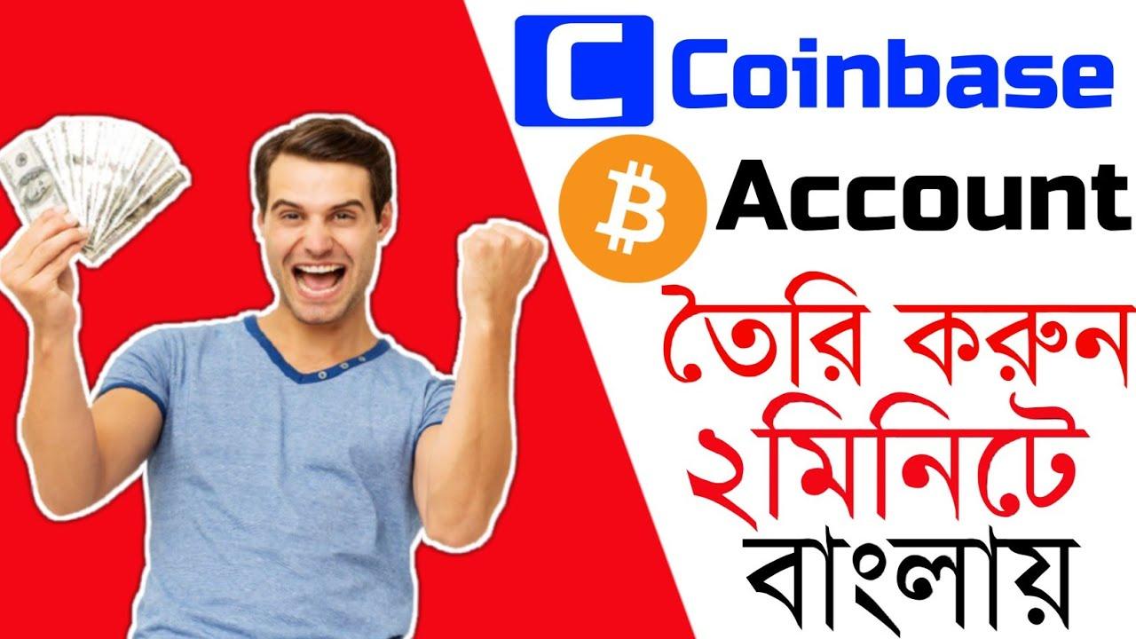 How to earn bitcoins bangla tutorial for seo aiding and abetting civil california