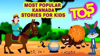 ಕಿಡ್ಸ್ ಸ್ಟೋರೀಸ್ - Kannada Stories | Kannada Moral Stories for Kids Kids | Kids Stories Collections