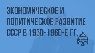 «Оттепель» в СССР: особенности экономического и политического развития СССР в 1950-1960-е гг.