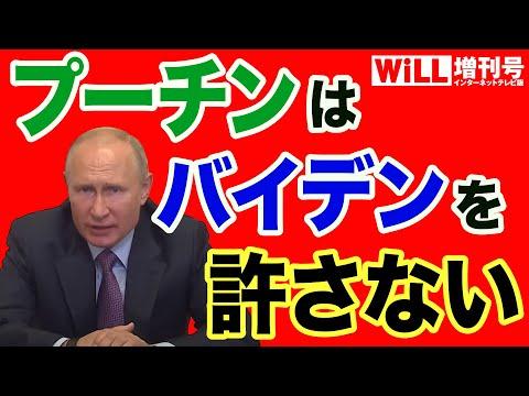 #358 【前編】プーチンは「バイデン大統領」を認めない