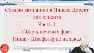 Создаю кампанию в Яндекс Директ. Часть 1 - сбор ключевых фраз. Шкафы купе на заказ.<