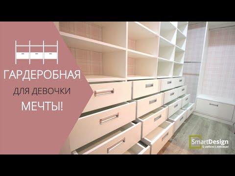 корпусная мебель на заказ гардеробная