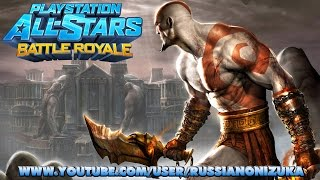 КРАТОС РВЁТ Playstation All-Stars Battle Royale - KRATOS