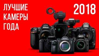 Лучшие камеры 2018 года