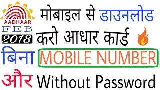 How To Download Aadhar Card without Mobile Number and without pdf password (FEB 2018)