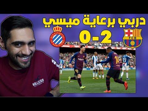 بثنائية ميسي برشلونة يفوز 2-0 على اسبانيول 😍🔥⚽ #وجهة_نظر !!!