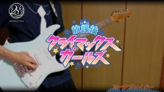 【THE IDOLM@STER SHINY COLORS】ビーチブレイバー Guitar cover 【放課後クライマックスガールズ】