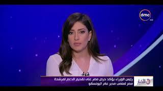 الأخبار - رئيس الوزراء يؤكد حرص مصر على تقديم الدعم لمرشحة مصر لمنصب مدير عام اليونسكو