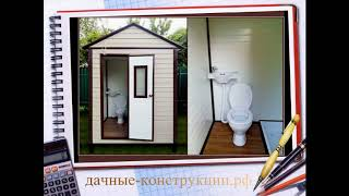Дачные конструкции: души и туалеты, домики на колесах, домики для колодцев, грядки, клумбы(, 2019-01-03T23:13:44.000Z)