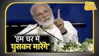 प्रधानमंत्री मोदी बोले हम घर में घुस कर मारेंगे | Punjab Tak