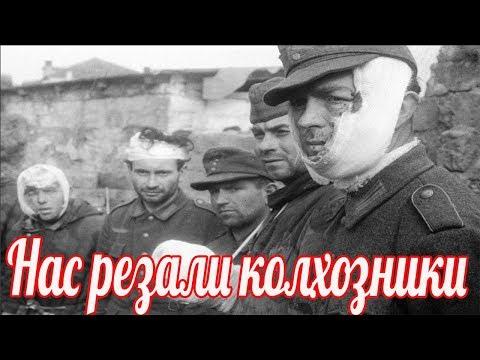 Нас резали колхозники Эрих Зойген (5-ая танковая дивизия Вермахта) .великая отечественная война