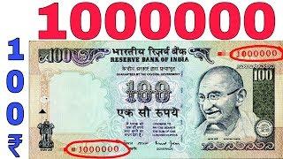 786 और Fancy Serial Number notes में सबसे कीमती 1000000 ? Value of 1000000 serial number Fancy Notes