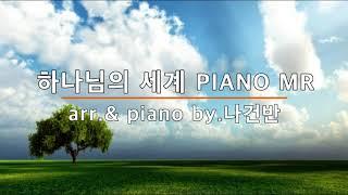 하나님의 세계 (홍이삭 곡) PIANO MR - by.…