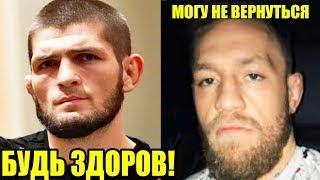 ХАБИБ О ПЕРЕНОСЕ ПОЕДИНКА СВОЕГО БРАТА! КОНОР МАКГРЕГОР САМ ВЫБИРАЕТ СОПЕРНИКОВ! ЛОБОВ И UFC