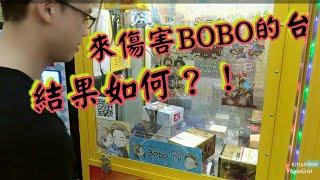 Kman夾娃娃 1209直播,來偷打BOBO的台,噓...(ft.BOBO TV)