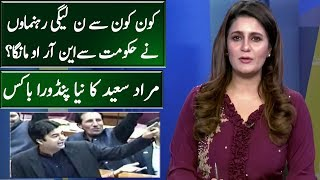 PTI Finally Exposed N R O Reality | Seedhi Baat | Neo News