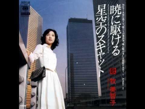 暁に駆ける 牧美智子 1976