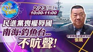 【Cti Talk|張競 互動LIVE】0223 民進黨喪權辱國?中日搶釣魚台.美艦巡南海…不敢嘩聲!|中天新聞頻道