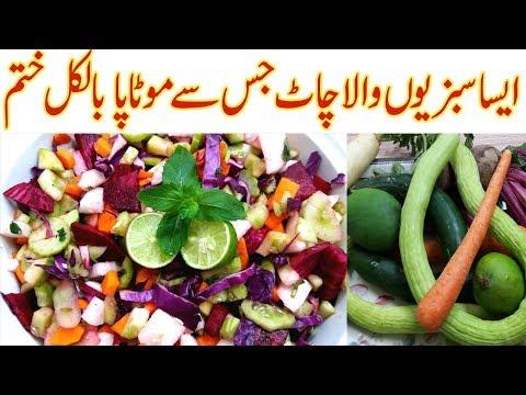 سبزیوں-والاچاٹ-موٹاپا-بالکل-ختمi-healthy-vegetable-salad-for-weight-loss-sabziyon-ka-salad-i-vegetab